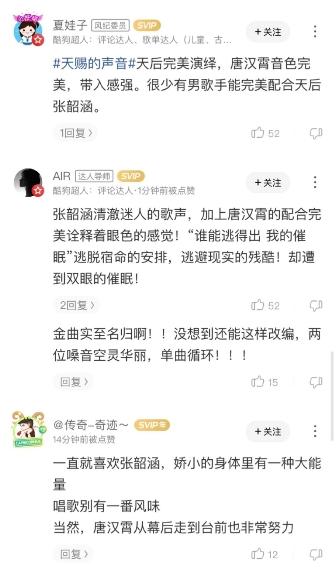 《天赐的声音》钱正昊胡彦斌改编歌曲惊艳酷狗网友