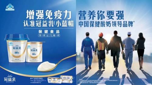 蒙牛品牌力获得认可 连续十年荣登中国酸奶行业品牌力榜首