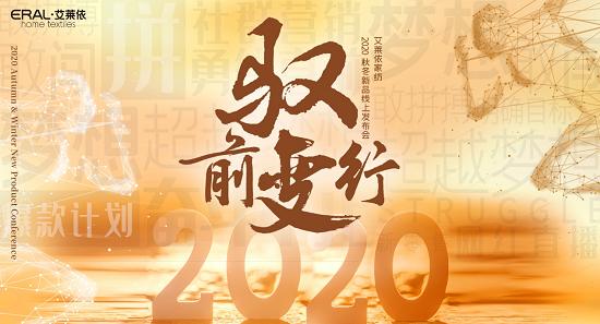 驭变前行丨艾莱依家纺2020秋冬新品线上发布会圆满落幕