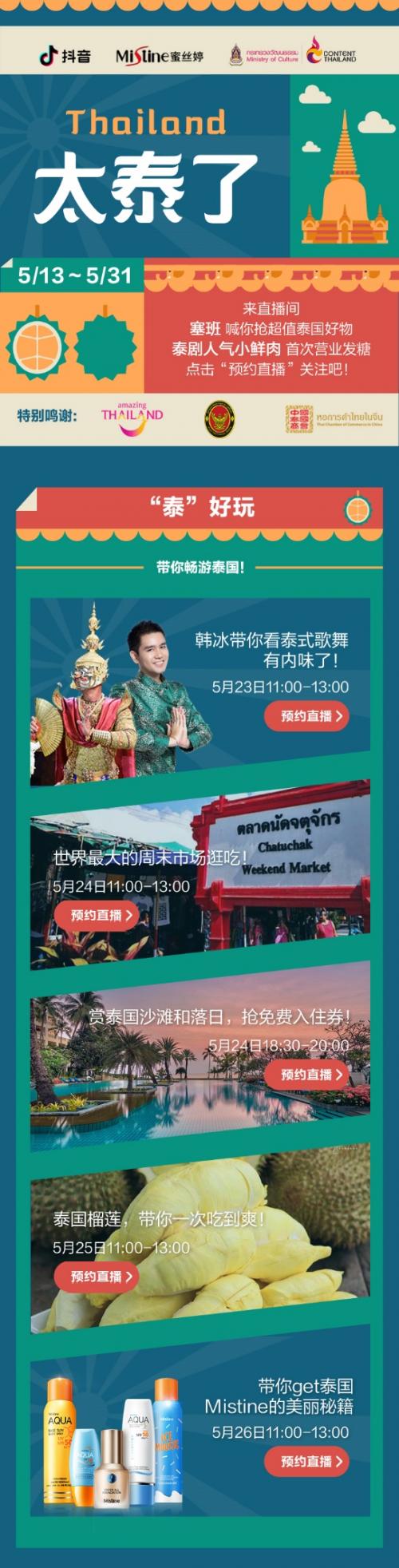 #太泰了# 首届抖音泰国文化购物节直播盛典大发彩票客服