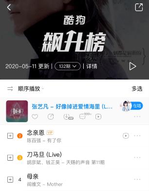 吴亦凡鹿晗黄子韬将在《创造营》合体音频锁定酷狗
