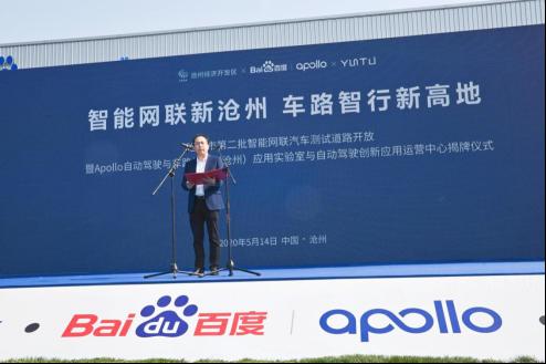 狮城测试路网跃居全国第二 百度Apollo驶入沧州主城区