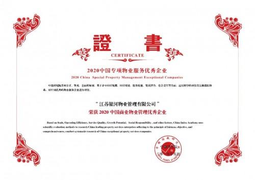 苏宁银河物业连续五年荣膺中国物业服务百强企业