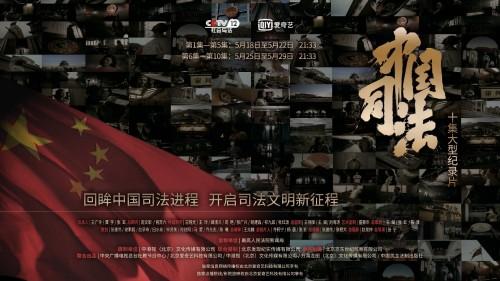 爱奇艺5月18日全网独播大型纪录片《中国司法》 CCTV同步播出