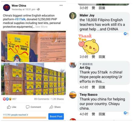 超赞!51Talk谱写中菲人民友好赞歌 菲律宾主流媒体大加赞赏