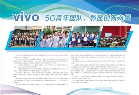 vivo何以成为全球第三大5G终端厂商?前瞻性布局的重要性凸显