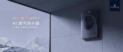 """2020云米5G战略新品发布,超越时代探索""""互联未来·互动家"""""""
