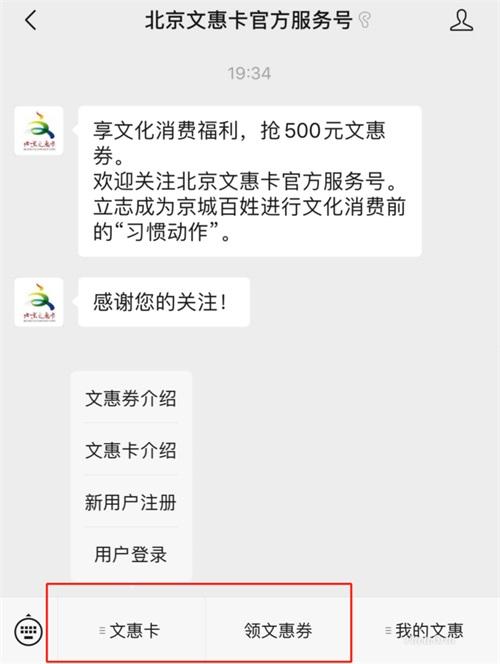 2020 年北京市惠民文化消费电子券启动发放