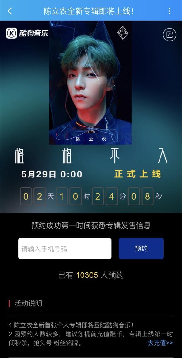 陈立农全新首张个人专辑《格格不入》在酷狗音乐开放预约