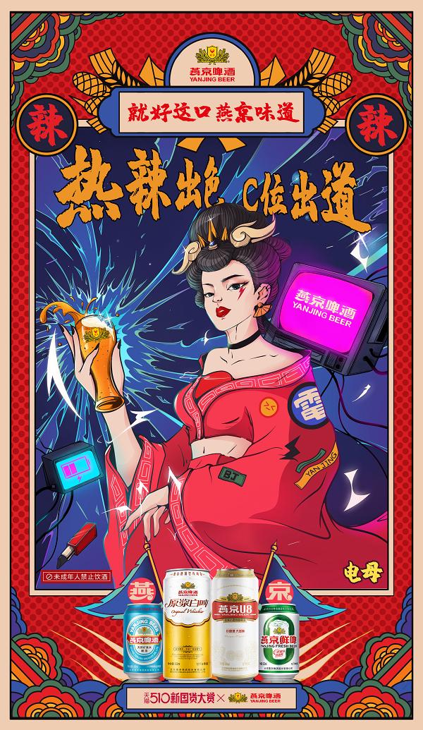 """天猫510新国货大赏迎当打之年 燕京啤酒玩转文化国潮宣告""""诸神皆可潮"""""""