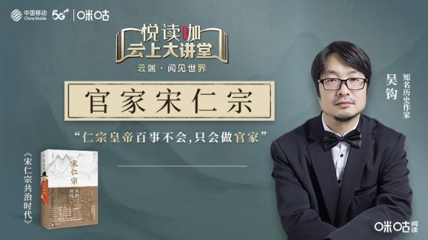知名历史作家吴钩做客悦读咖,揭秘《清平乐》中宋仁宗的真实人生