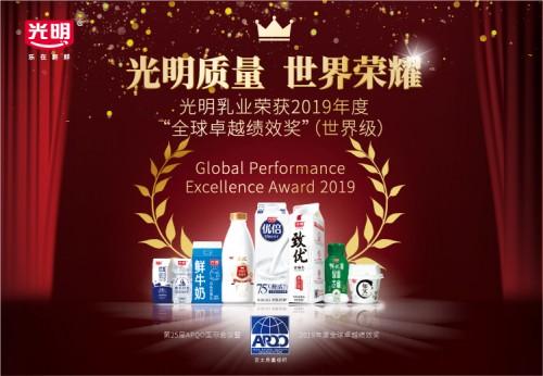 光明品牌,国之骄傲——光明乳业荣登2020中国品牌价值评价信息榜