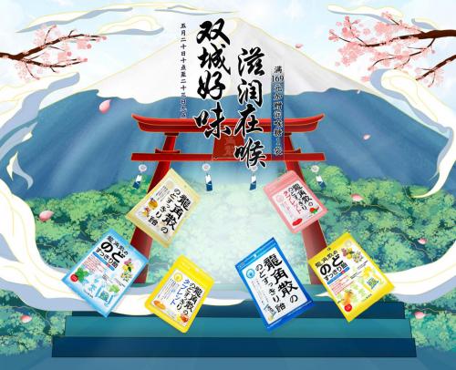 5月聚划算·好物双城记 日本龙角散碰撞上海龙须酥