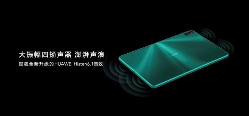 全球首款Wi-Fi 6+平板问世 荣耀平板V6正式发布
