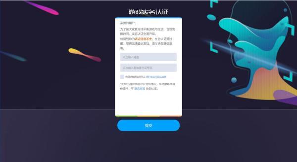 Unity携手腾讯游戏推出防沉迷系统开发工具 行业广泛应用变简单