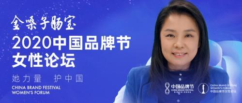 2020中国十大品牌女性:刘梅颜