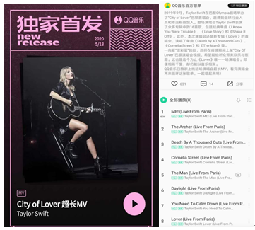 QQ音乐独家首发《Taylor Swift: City of Lover 巴黎演唱会》超长MV