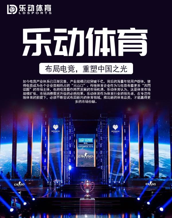 乐动体育布局电竞,重塑中国之光