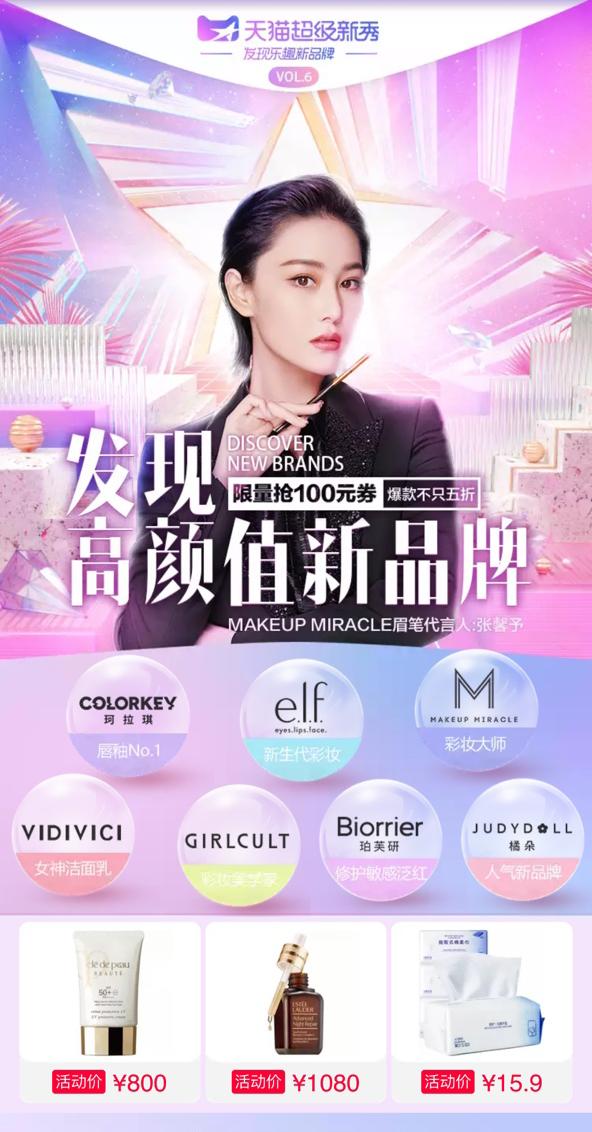 天猫超级新秀引爆全网隔屏玩妆新风潮,美妆新品牌C位出道