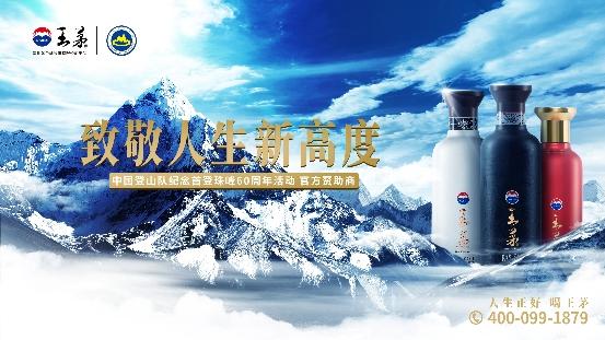 王茅助力国家登山队成功登顶珠峰
