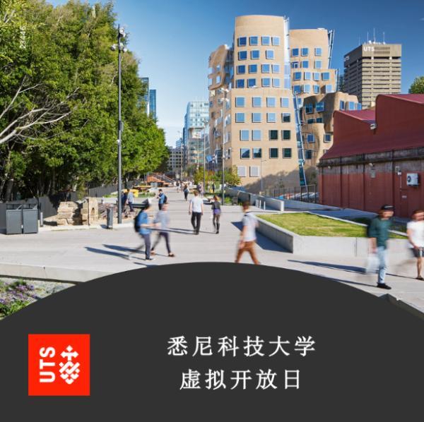 悉尼科技大学虚拟开放日及远程授课助力学生学业与未来成长