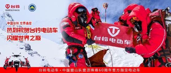 登顶珠峰!台铃于世界高度彰显中国品牌力量!