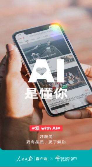 520,第四范式携手行业领先企业开启#爱 with AI#之旅