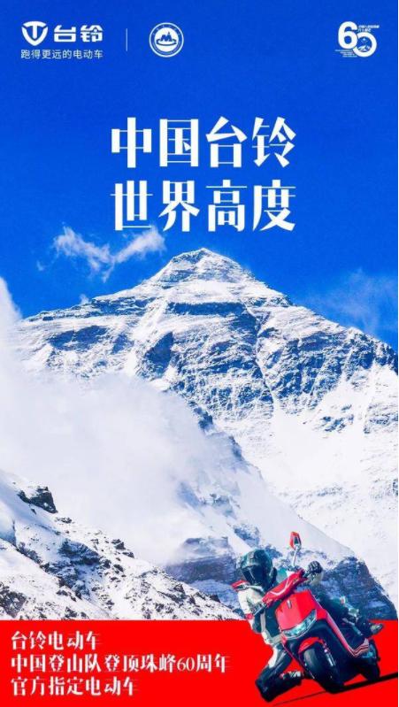 中国台铃 世界高度|台铃携手中国登山队再攀珠峰之巅!