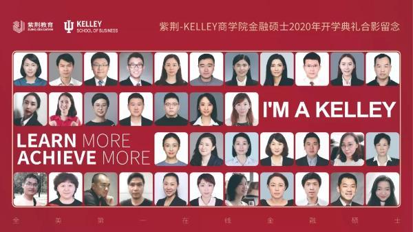 线上留学!百年藤校!紫荆-KELLEY金融硕士夏季班开学