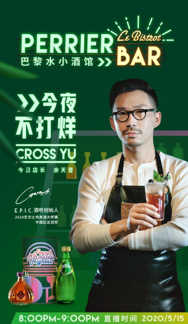 """2020榜单隆重揭晓 """"Perrier小酒馆"""" 天猫旗舰店限时开业"""