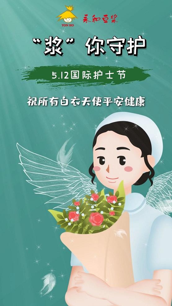 """永和豆漿致敬白衣天使,""""漿""""你溫暖守護"""