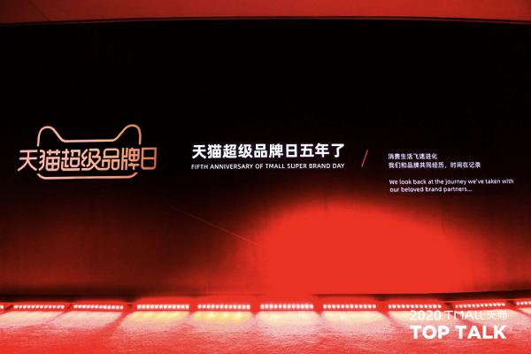 天貓超級ONE·頂級品牌的數字江湖