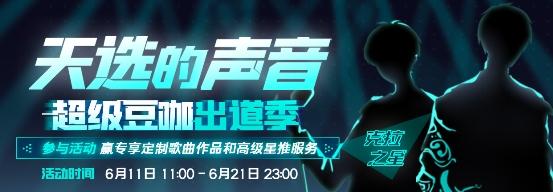 克拉克拉大型声音偶像音乐选秀《天选的声音》火热开启,燃爆夏天!