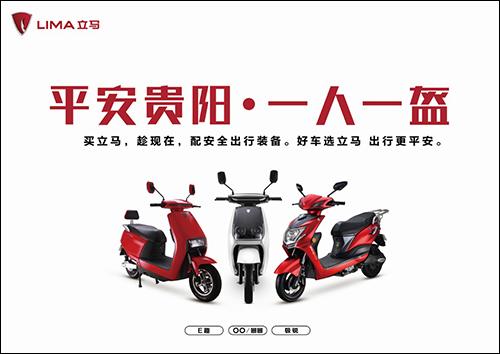 """""""一盔一带""""台州老大立马电动车率先行动,为行业做出表率"""