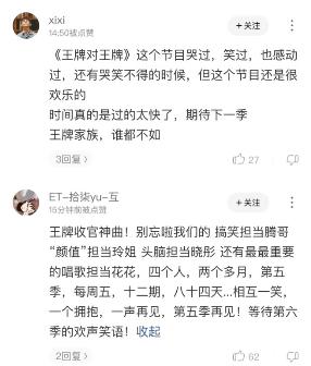 《王牌对王牌第五季》收官 华晨宇郎朗治愈酷狗网友