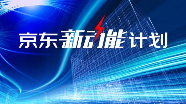 """京东推出To B数字化基础设施 启动""""新动能计划""""助力企业数字化转型"""