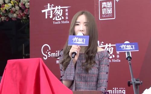 微笑影视董事长张亦菲 出席时尚网络剧《魔女学院》开机仪式