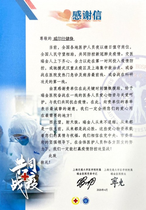 """威尔仕健身&申花联合发起""""全民抗疫健身公益活动"""""""