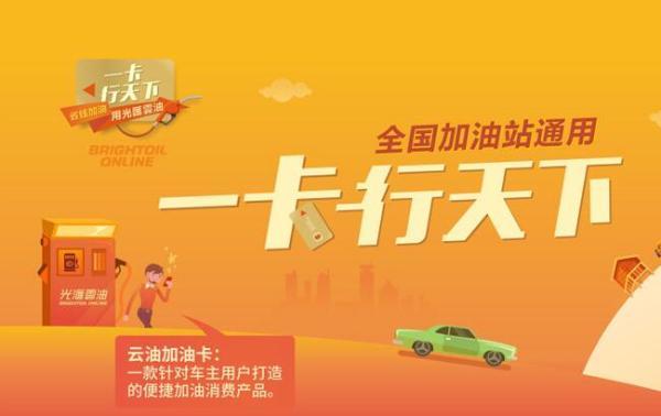 光汇云油7.3.0新版本上线 让车主加油省心更放心!
