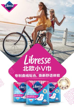 周冬雨成为Libresse薇尔品牌代言人,支持月经不隐藏