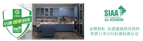金牌厨柜推出全线抗菌产品矩阵,五重硬核保障重新定义健康厨房