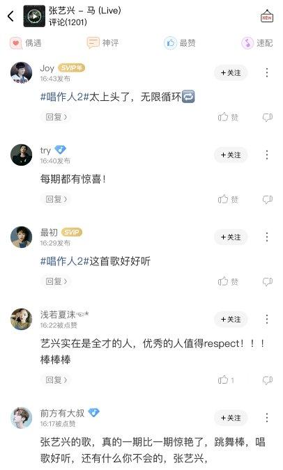 张艺兴《马》击败郑钧,正版音频上线酷狗音乐