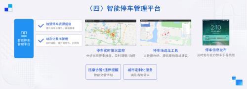 百度地图智能停车解决方案亮相云智峰会 赋能智能交通未来