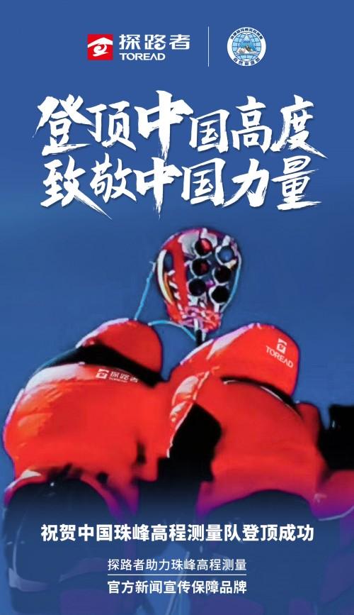 登顶!致敬中国力量,探路者专业户外装备全程助力珠峰测量