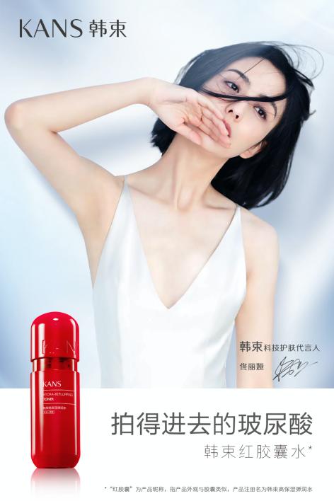 签约护肤代言人佟丽娅,上美集团旗下韩束再施用户品牌方法论