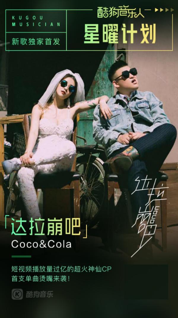 《青春有你2》傅如乔酷狗音乐开放平台自助发歌,《微微》上线热评破万