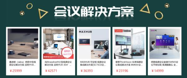 从分散走向共融 京东企业购携手20余家视频会议品牌成立智能会议产业联盟