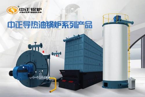 中正锅炉在化工行业运用广泛 YQW系列导热油锅炉安全有保障
