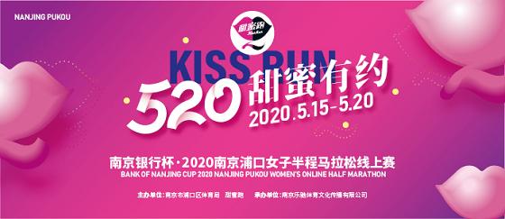 2020南京浦口女子半马线上赛开启 运动打卡赢取多重好礼