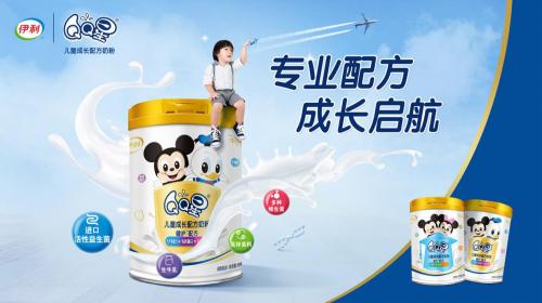 专业配方护航成长道路,伊利QQ星儿童成长配方奶粉耀目上市
